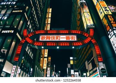 Tokyo, Japan - November 25, 2018 : Illuminated billboards and neon signs at Shinjuku Kabukicho entertainment district at night