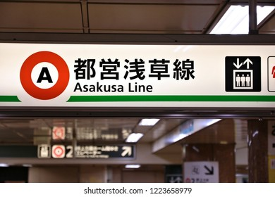 TOKYO, JAPAN - NOVEMBER 29, 2016: Asakusa Line of Toei Subway in Tokyo. Toei Subway and Tokyo Metro have 285 stations and have 8.7 million daily users.