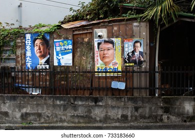 TOKYO, JAPAN - October 11, 2017: During the general election campaign posters for various Japanese political parties on the wall of an old house in the upmarket Jingu area of Tokyo.