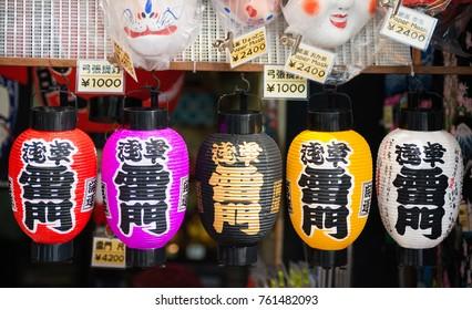 TOKYO, JAPAN - OCTOBER 18: Traditional japanese paper lantern souvenirs along Asakusa old street on October 18, 2017 in Tokyo