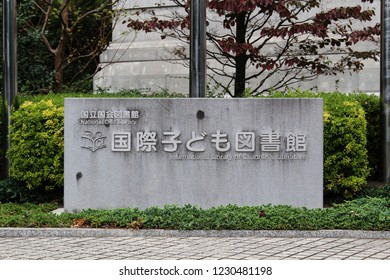 TOKYO, JAPAN - October 26, 2018: A stone outside Tokyo's International Library of Children's Literature, a branch of the National Diet Library. The  Building's renovation was designed by Tadao Ando.