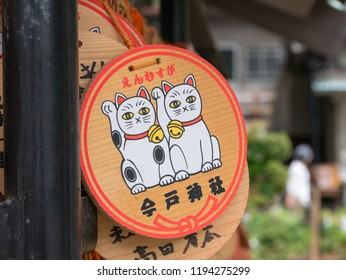 Tokyo Japan. September 10, 2018. Japanese wood plates Ema, for writing something wished in the Imado Jinja.