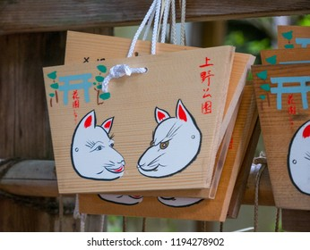 Tokyo, Japan. September 10, 2018. Many ema at Benten-do at Ueno Park in Tokyo, Japan. Ema are small wooden plaques on which Shinto worshippers write their prayers or wishes.