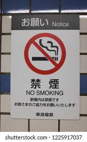 "Tokyo, Japan - September 15, 2018 : Close up of a signage ""NO SMOKING"" in the train platform vicinity at Ueno Train Station"
