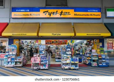 Tokyo, Japan - September 17, 2018 : Exterior entrance facade of a Matsumoto Kiyoshi drugstore at Odaiba