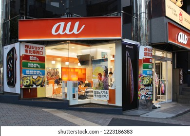 TOKYO, JAPAN - September 28, 2018: Early evening view of a branch of the cellphone service provider AU in Ebisu in Tokyo's Shibuya Ward.
