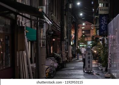 TOKYO, JAPAN - SEPTEMBER 29TH, 2018. View of Asakusa back alley street at night.