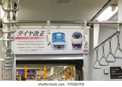 TOKYO - MARCH 15: The hanging advertising banner in tokyo metro train on March 15 , 2012 in Tokyo. This banner presents East Japan railway company new train.