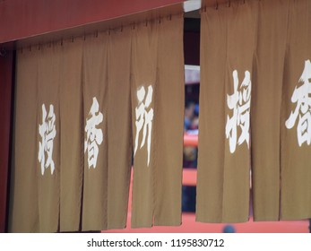 Tokyo/Japan - August 4 2018: Written curtains at Asakusa Nishi-sando Shopping Stree, Tokyo, Japan. Asakusa Nishisando is a shopping arcade located on the western side of Senso-ji Temple.