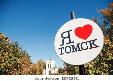 TOMSK, RUSSIA - August 31, 2018: Plate with inscription I love Tomsk.