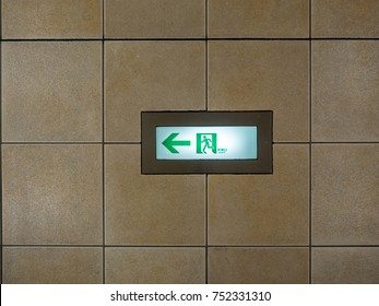 Top view of Japan footpath tiles. - Generic tile with illuminated exit direction in it.
