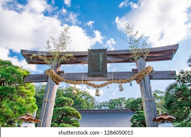 The Torii gate in Shoin Shinto Shrine in Hagi city, Yamaguchi pref. Japan. The panel on the Torii gate written in Japanese  says 'Shoin Shinto Shrine'.