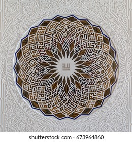 TORONTO, CANADA- MAY 28, 2017: 99 Names of Allah, Artwork by Minaz Nanji using tigers eye, lapis lazuli and other gemstones on the wall in Ismaili Centre in Toronto.