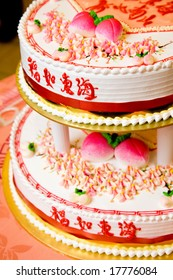 traditional chinese birthday cake with prosperous greetings character on it