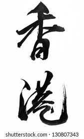 """Traditional Chinese Calligraphy for """"HONG KONG"""",This is a city name in Chinese,Isolated on white background."""