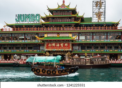 A traditional chinese sampan boat and Jumbo floating restaurant, one of the most famous landmark of Hong Kong. Aberdeen, Hong Kong Island, Hong Kong, January 2018