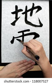 Traditional Japanese Calligraphy, artistically written letters by brush and ink.