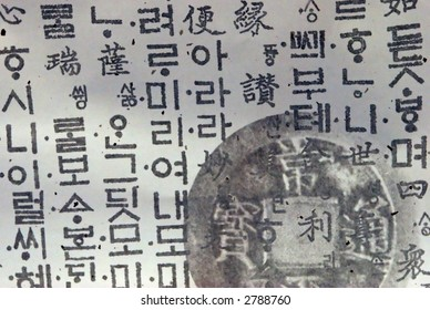 Traditional paper from Korea (hangul language).