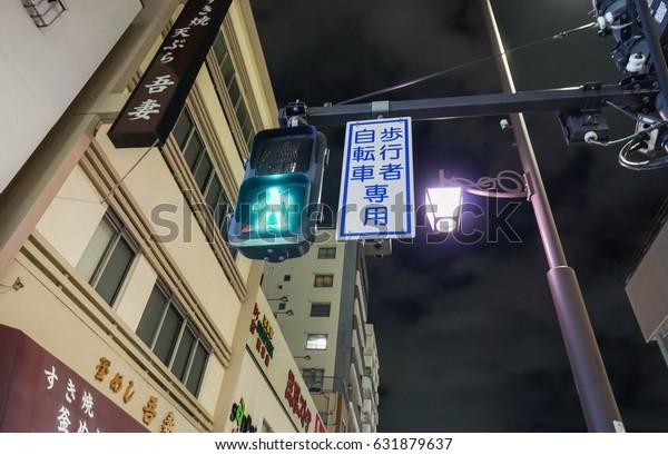 traffic green light for pedestrian taken at night in Tokyo Japan on 5 December 2016