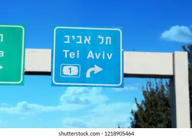 Traffic (Road) sign to Tel Aviv. Highway 1 in Israel, Tel Aviv to Jerusalem