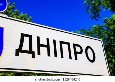 Traffic sign at the entrance to the city Dnipro, information index for road safety. Dnepropetrovsk, Dnepr, Ukraine