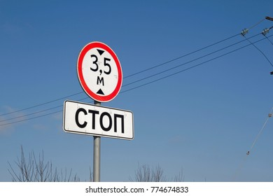 Traffic sign STOP on a blue sky background. Text in Russian