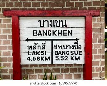 "the train information sign at Bangkhen train station.   The Translation of Thai Text is ""Bangkhen"" , ""Laksi"" and ""Bangsue Station"" respectively."