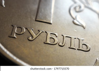 Translation of the inscription ruble. Part of the Russian coin in 1 ruble. The name of the national currency close up. Picture on the theme of finance and economy of Russia. Macro - Shutterstock ID 1797715570