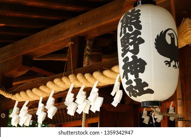 Translation: KUMANO shrine. Kumano is the name of shrine which is very popular in Japan. This located above donation box at shrine.