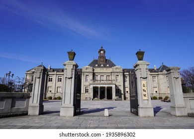 """Translation : """"Bunshokan"""" is a name of this building in Japanese. It's former prefectural office in Yamagata, Japan."""