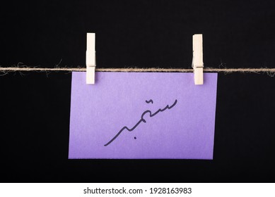 Translation September in urdu word written on a Purple color sticky note hanging with a wire on black background - Shutterstock ID 1928163983