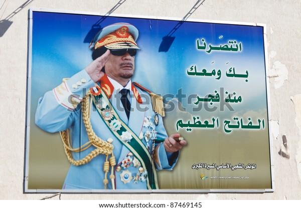 TRIPOLI, LIBYA - Jan 16, 2011: A propaganda poster showing Colonel Muammar al-Gaddafi in Tripoli, Libya, on January 16, 2011.