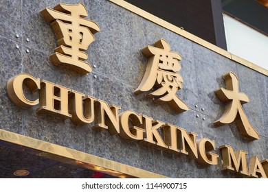 TSIM SHA TSUI, KOWLOON, HONG KONG - JULY 2018: Sign of the notorious Chungking Mansions building in Nathan Road, home to countless cheap guest houses, restaurant and shops.