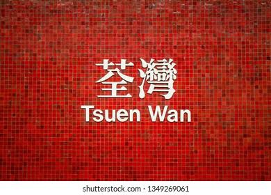 TSUEN WAN, HONG KONG - JAN 14, 2018:  Station name sign in Chinese and English  with red colored mosaic wall as background in Tsuen Wan MTR metro station in Hong Kong.