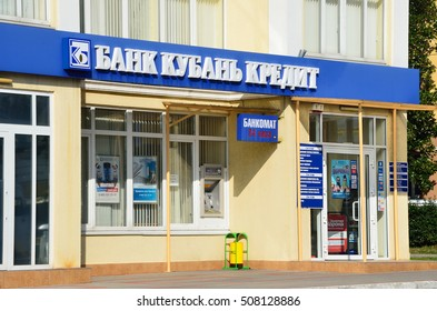 """Tuapse, Russia, October, 29, 2016. Nobody, office of the Bank """"Kuban-credit"""" in Tuapse"""