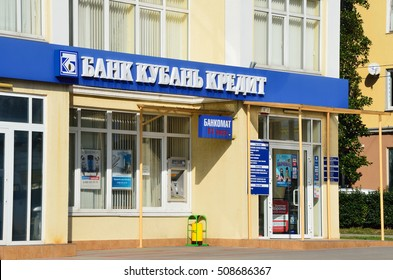 "Tuapse, Russia, October, 29, 2016. Nobody, office of the Bank ""Kuban-credit"" in Tuapse"