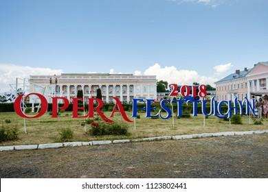 Tulchin, Ukraine. 9 June, 2018. Palace of Count Potocki during the Operafest-Tulchyn 2018 Open Air Opera Festival.