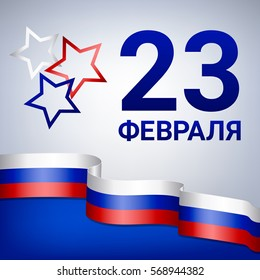 Twenty third of february - Defender of the Fatherland Day
