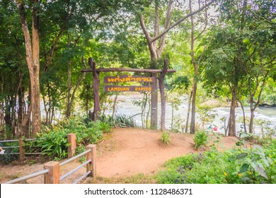 Ubon Ratchathani, Thailand - August 26, 2017: Kaeng Lamduan rapids, the famous tourist attraction of parade shrimp migrated upstream to spawn on September in every year. Located at Nam Yuen District.