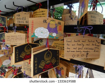 UENO PARK, TOKYO, JAPAN - JULY 9, 2018 : Close up of Ema's (small wooden wishing plaques) hanging at the Toshogu Shrine in Ueno Park in Tokyo