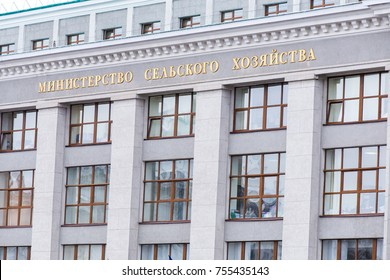 Ufa, Russia October 9 2017: The classical facade of the Russian government building. Inscription in Russian: Ministry of Agriculture