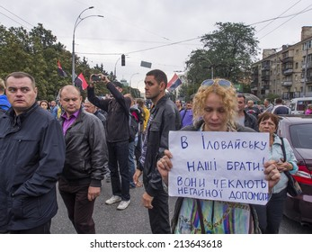 UKRAINE, KYIV - 27 Aug, 2014: Protesters blocked the roadway. -- Near the building of the General Staff in Kiev, hundreds of protesters demanded the purge in the Ministry of Defence.