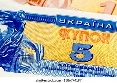 Ukrainian 1 and 5 Hryvna banknotes