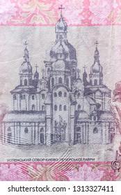 Ukrainian national currency, ten hryvnia close up. Vertical frame