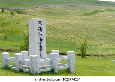ULAANBAATAR, MONGOLIA - Jul 08 2017: Dambadarjaa cenotaph of Japanese for approximately 1700 Japanese prisoners died after World War II ended in Ulaanbaatar, Mongolia.