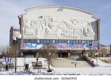 ULAN-UDE, RUSSIA - FEBRUARY 4: Buryat Academic Drama Theatre named Khotsa Namsaraeva on Fevruary 4, 2015 in Ulan-Ude.