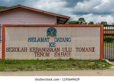 """Ulu Tomani, Sabah, Malaysia - February 25 2018: Entrance to the Primary School """"SK Ulu Tomani"""" (malay: Sekolah Kebangsaan Ulu Tomani)"""