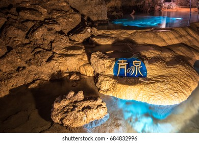 Underground Caves of Okinawa, Japan - June 5, 2017:  Gyokusendo Cave
