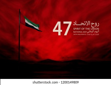 United Arab Emirates 47th national day with text spirit of union