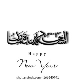 Urdu calligraphy of text Happy New Year on white background.